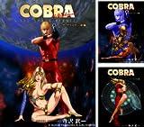 [まとめ買い] COBRA