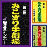 [まとめ買い] みこすり半劇場(ぶんか社コミックス)