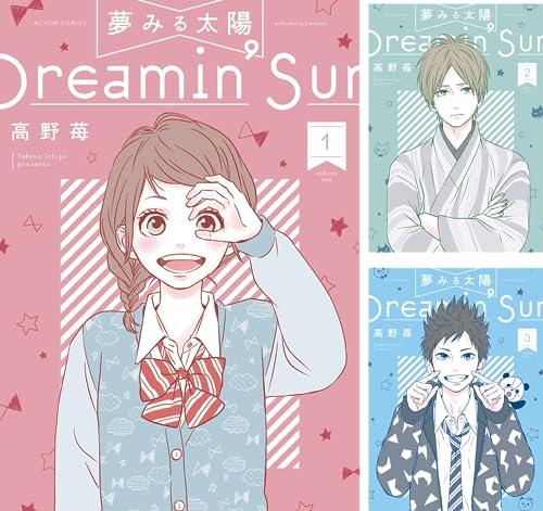 [まとめ買い] 夢みる太陽(アクションコミックス)