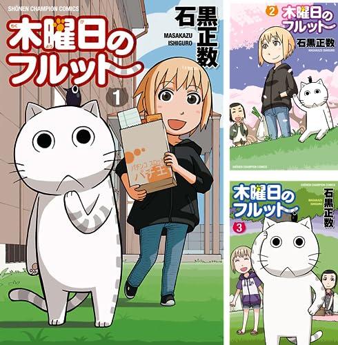 [まとめ買い] 木曜日のフルット(少年チャンピオン・コミックス)