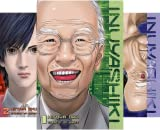 Inuyashiki (Collections) (3 Book Series)