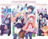 In Another World With My Smartphone (5 Book Series)