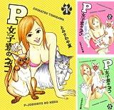 [まとめ買い] P女子寮のネコ