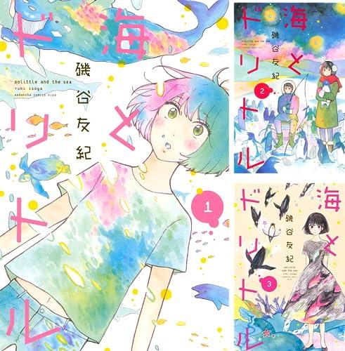 [まとめ買い] 海とドリトル(Kissコミックス)