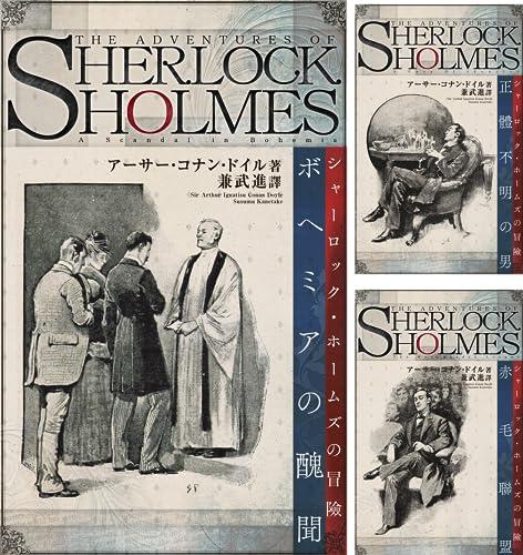 [まとめ買い] シャーロック・ホームズの冒險
