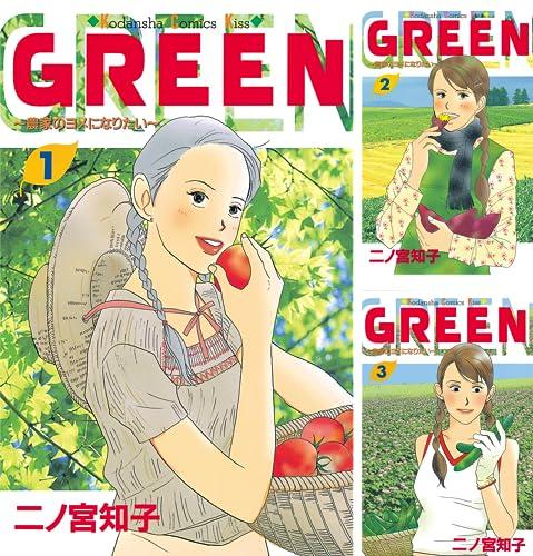 [まとめ買い] GREEN(Kissコミックス)