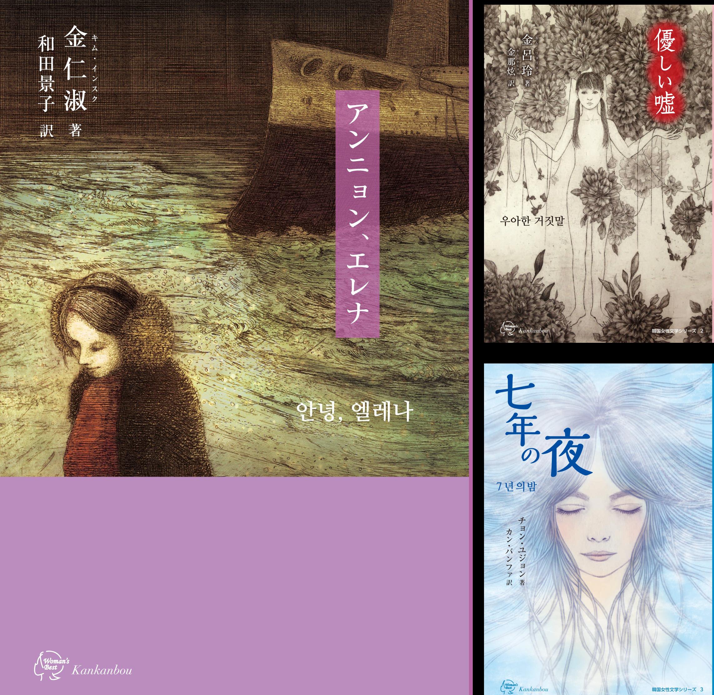 [まとめ買い] Woman's Best 韓国女性文学シリーズ