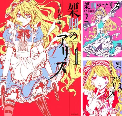 [まとめ買い] 架刑のアリス(ARIAコミックス)