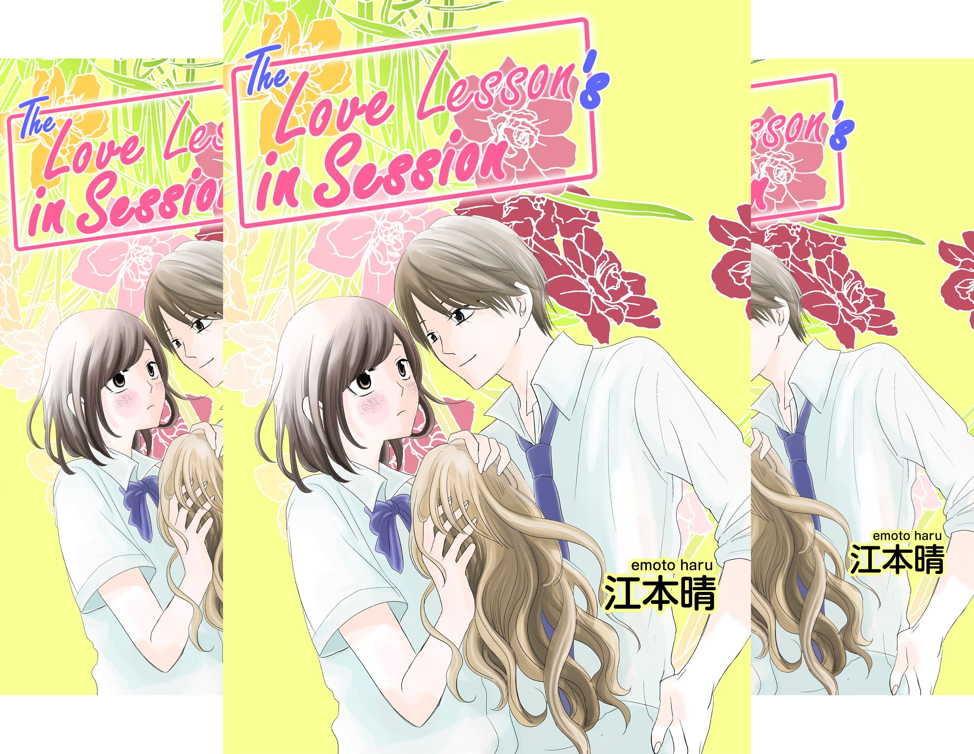 The Love Lesson is in Session (4 Book Series)