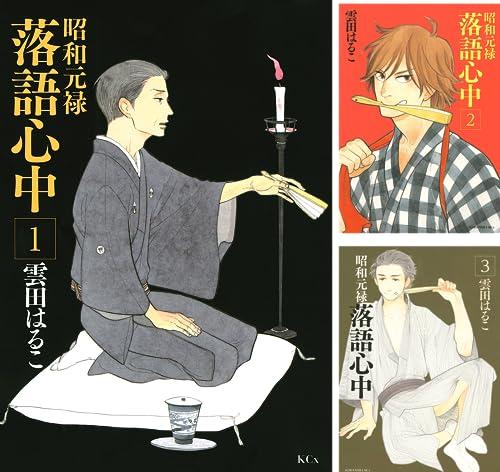 [まとめ買い] 昭和元禄落語心中(ITANコミックス)
