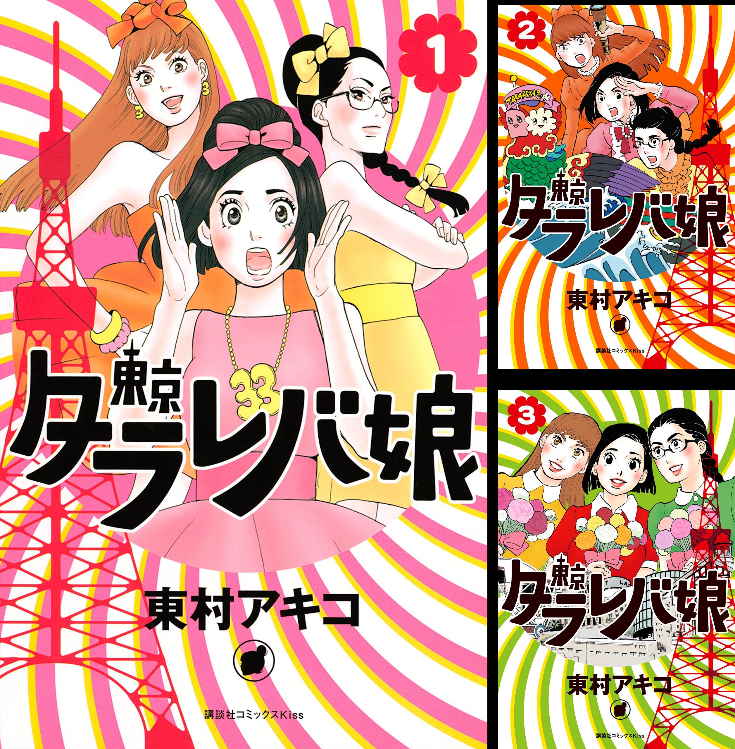 [まとめ買い] 東京タラレバ娘(Kissコミックス)