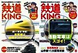 [まとめ買い] 鉄道KING