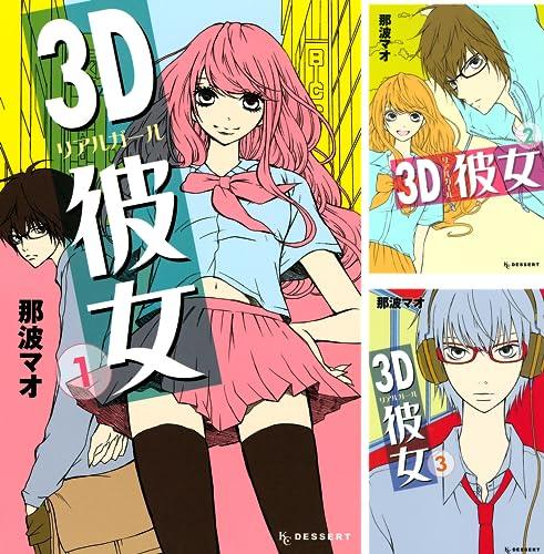 [まとめ買い] 3D彼女(デザートコミックス)