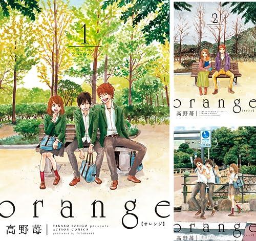 [まとめ買い] orange(アクションコミックス)