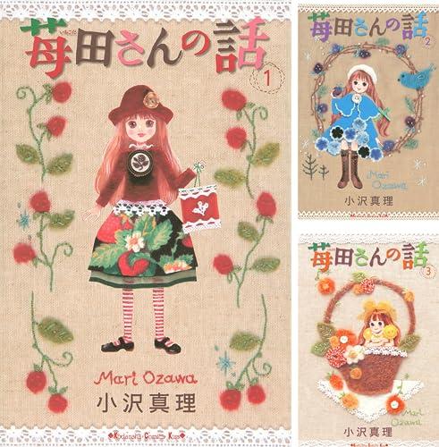 [まとめ買い] 苺田さんの話(Kissコミックス)