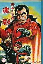 Image of Kamen no ninja Aka-Kage
