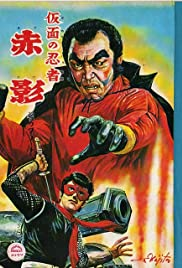 Kamen no ninja Aka-Kage Poster