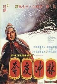 Lin Chong ye ben Poster