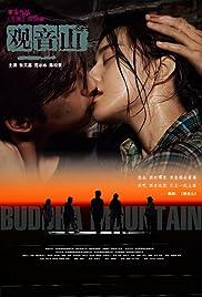 Guan yin shan(2010) Poster - Movie Forum, Cast, Reviews