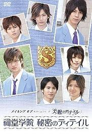 Takumi-kun Series: Bibou no diteiru Poster