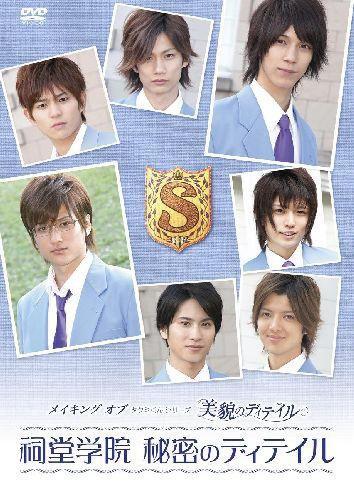 image Takumi-kun Series: Bibou no diteiru Watch Full Movie Free Online