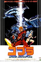 Image of Space Adventure Cobra