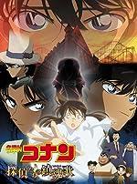 Detective Conan The Private Eyes Requiem(2006)
