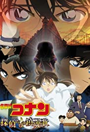Detective Conan: The Private Eyes' Requiem Poster