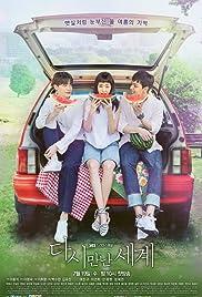Korean Drama – Reunited Worlds 2017