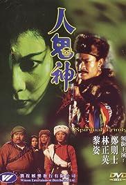 Ren gui shen Poster