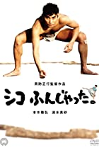 Image of Sumo Do, Sumo Don't