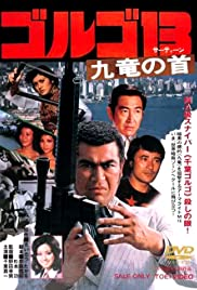 Golgo 13: Assignment Kowloon (1977) Poster - Movie Forum, Cast, Reviews