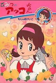 Yuuhi ni todoke tenshi no negai Poster