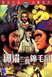 Yu mao san xi jin mao shu Poster