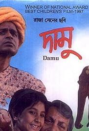 Damu Poster