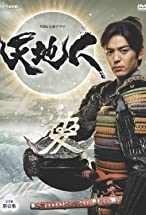 Primary image for Uesugi tenraku