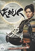 Primary image for Uesugi tenraku