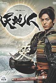 Mitsunari no yuigon Poster