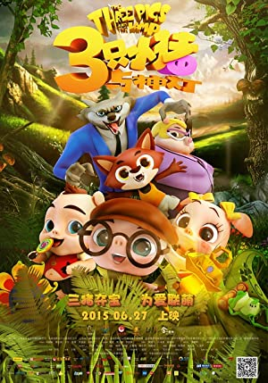 3 Little Pigs and the Magic Lamp (2015)