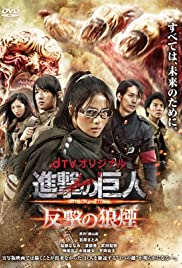 Shingeki no kyojin Attack on Titan: Hangeki no noroshi Poster - TV Show Forum, Cast, Reviews