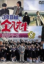 3-nen B-gumi Kinpachi Sensei