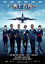 Triumph in the Skies(2015)