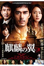 Watch Movie The Wings of the Kirin (2011)