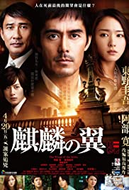 THE WINGS OF THE KIRIN (2011)