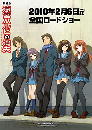 The Disappearance of Haruhi Suzumiya poster