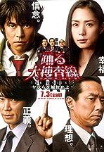 Odoru daisousasen the movie 3: Yatsura o kaihou seyo!