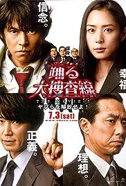 Odoru daisousasen the movie 3: Yatsura o kaihou seyo! Poster