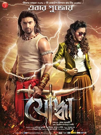 Yoddha The Warrior (2014) Bengali 720p WEB-DL x265 AAC 800MB
