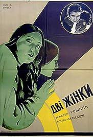 Dve zhenshchiny Poster