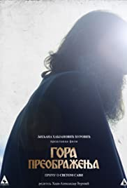 Mount of Transfiguration: The Story of Saint Sava of Serbia Poster